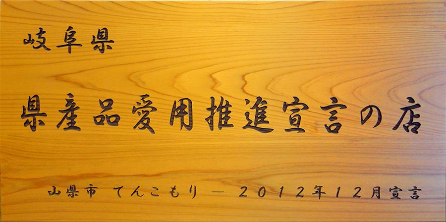 岐阜県産品愛用の店