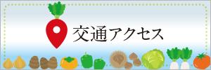てんこもりまでの交通アクセス(地図)