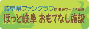 岐阜県ファンクラブ様 優待サービス施設「ほっと岐阜 おもてなし施設」
