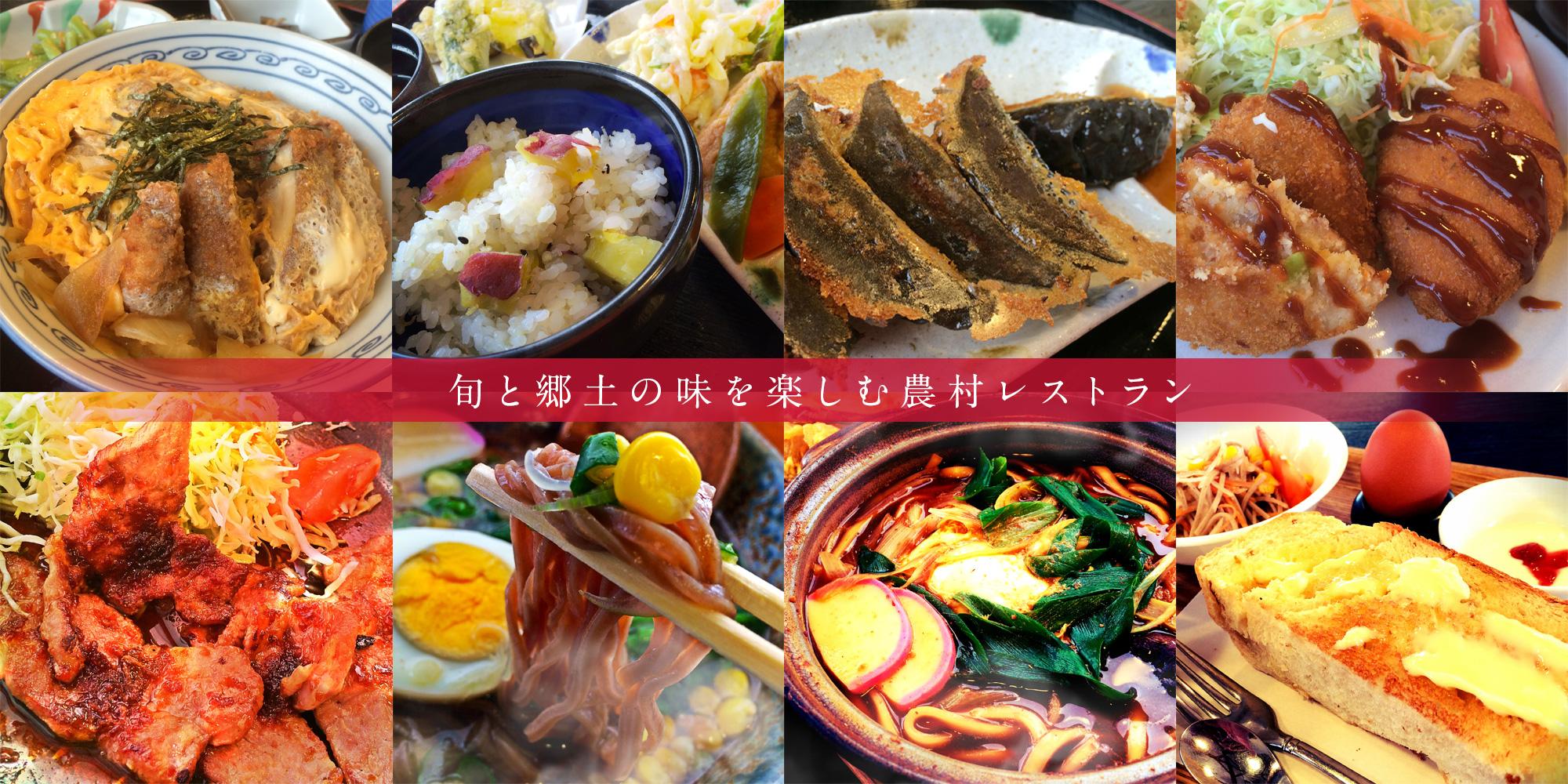 てんこもり伊自良 | 岐阜・山県の野菜直売所とレストラン