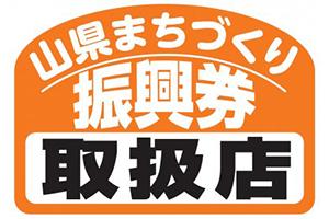 山県まちづくり振興券取扱店