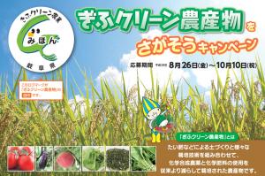 ぎふクリーン農業を探そうキャンペーン