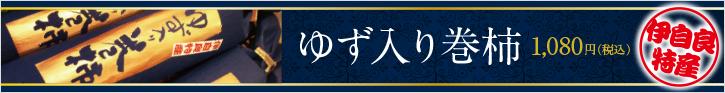 いじら特産!ゆず入り巻柿 1,080円(税込)