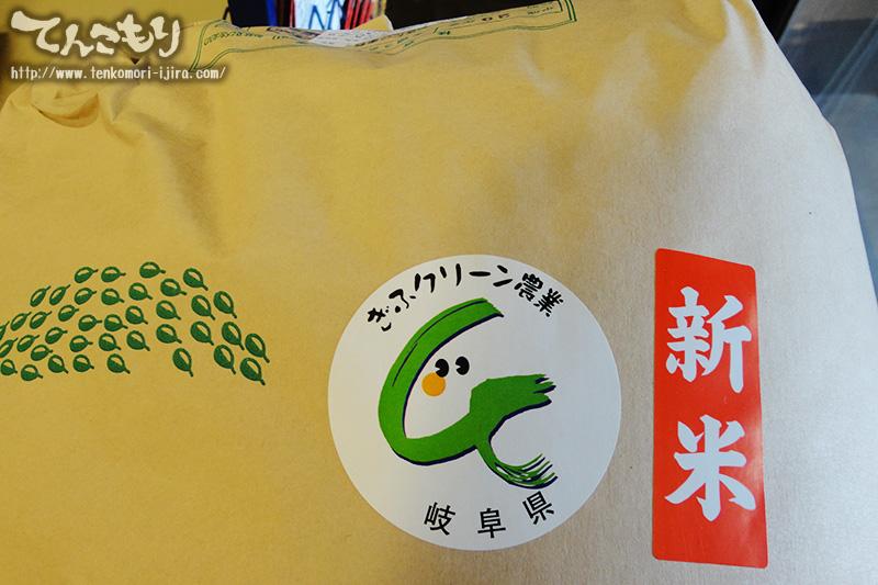 岐阜クリーン農業 あきたこまち山村米 新米の玄米