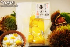 photo_kurigohan