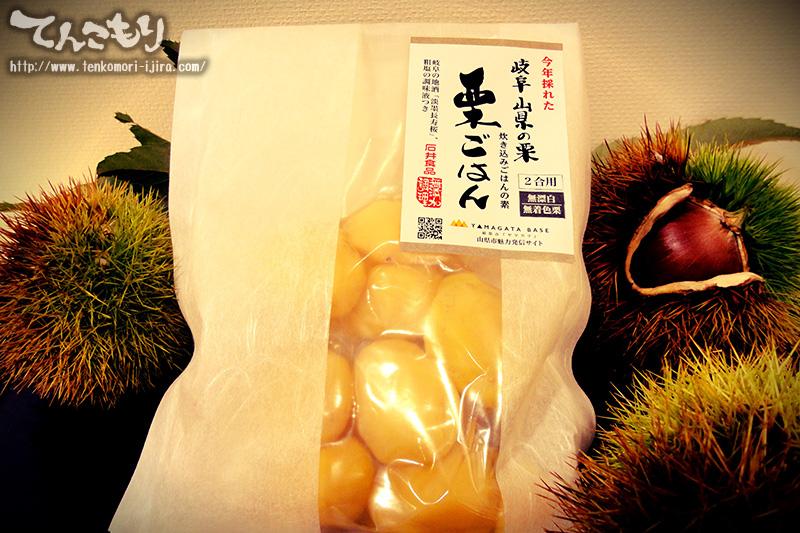 photo_kuri-gohan-2
