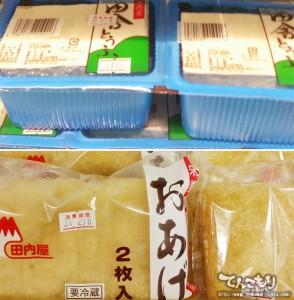 写真_豆腐工房 田内屋さんの豆腐とお揚げ