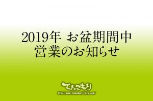 2019年 お盆期間中の営業のお知らせ