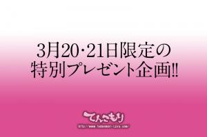 3月20日・21日限定の特別プレゼント企画