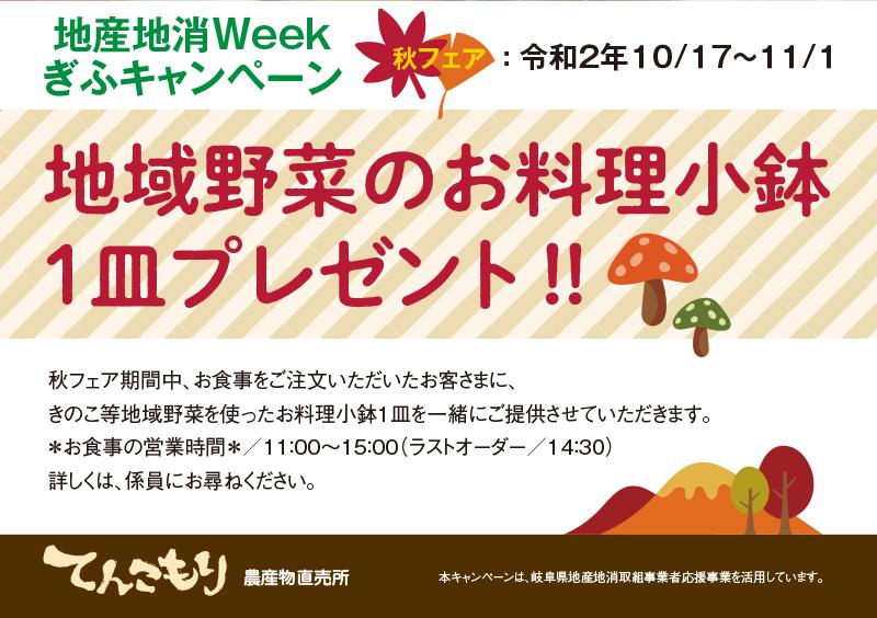 地産地消Weekぎふキャンペーン 秋フェア