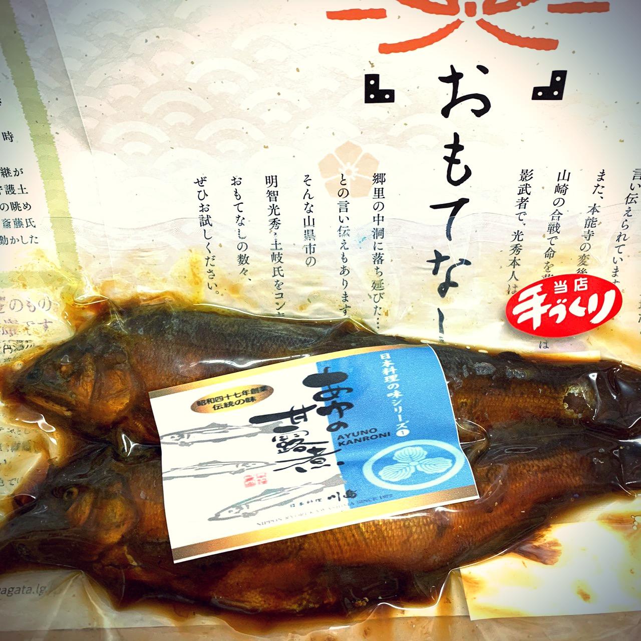 写真_岐阜県産あゆの甘露煮をプレゼント