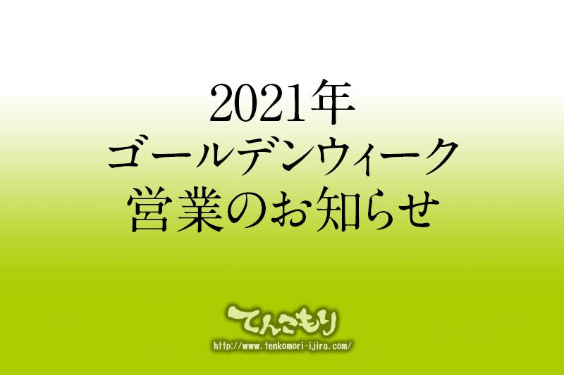 2021年ゴールデンウィーク 営業のお知らせ